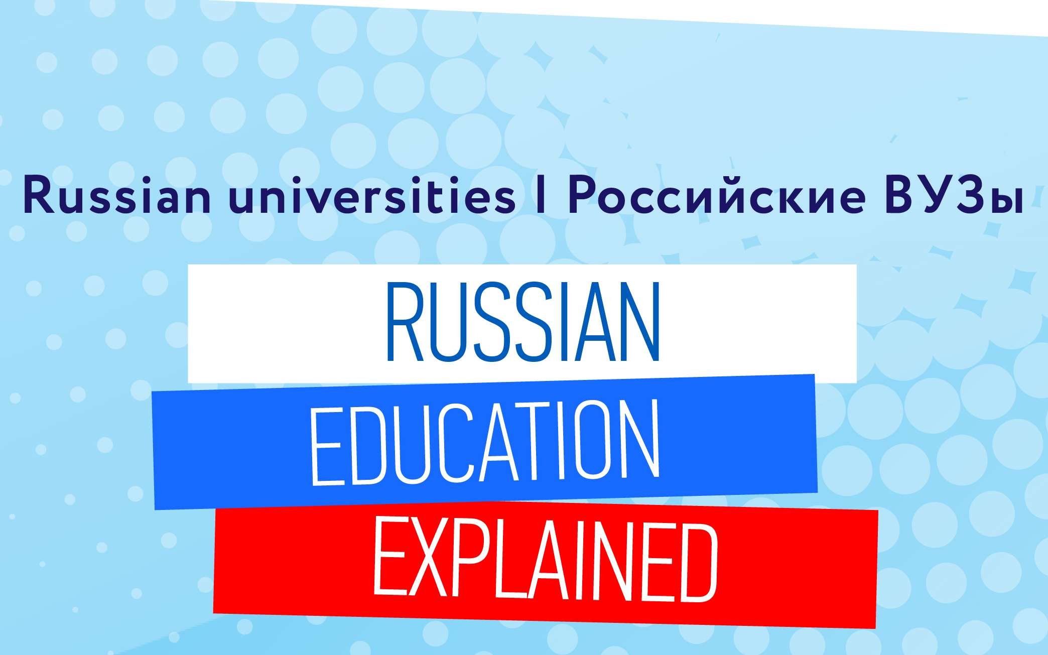 Russian Education Explained